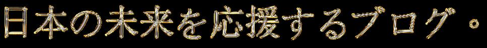 日本の未来を応援するブログ。